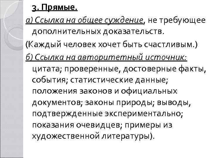 3. Прямые. а) Ссылка на общее суждение, не требующее  дополнительных доказательств. (Каждый