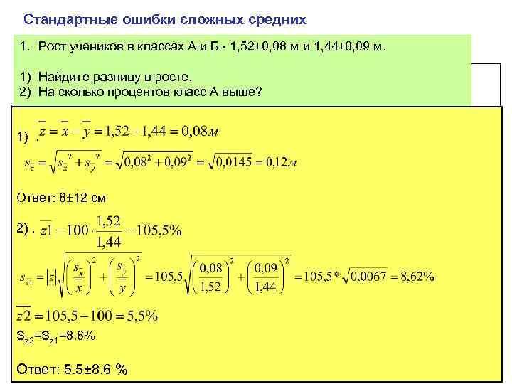 Стандартные ошибки сложных средних 1. x, Рост учеников в классах А и Б