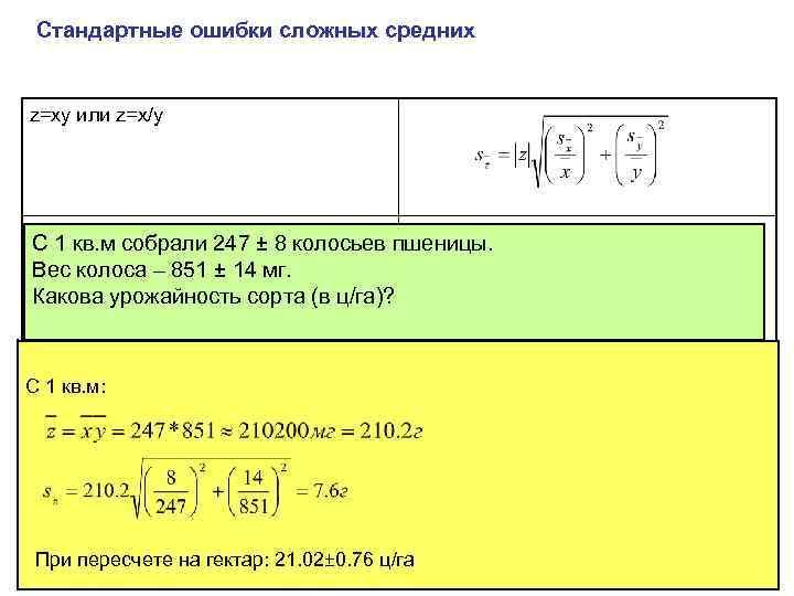 Стандартные ошибки сложных средних  z=xy или z=x/y Закон преобразования ошибок