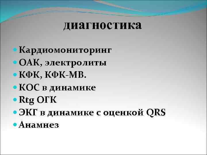 диагностика  Кардиомониторинг  ОАК, электролиты  КФК, КФК-МВ.  КОС