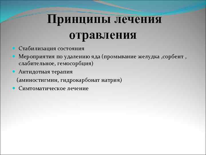 Принципы лечения    отравления  Стабилизация состояния  Мероприятия по