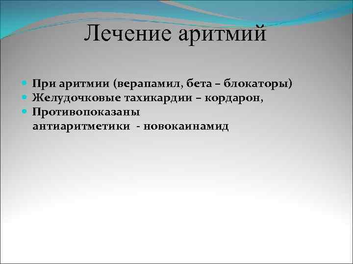 Лечение аритмий  При аритмии (верапамил, бета – блокаторы)  Желудочковые