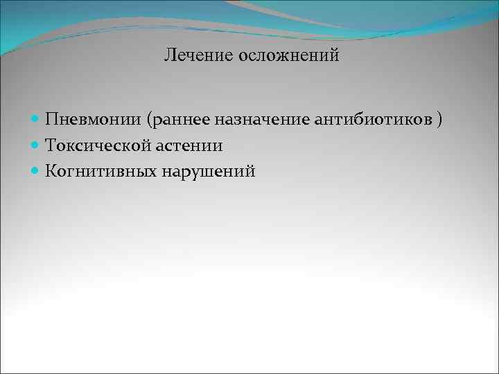 Лечение осложнений Пневмонии (раннее назначение антибиотиков )  Токсической астении