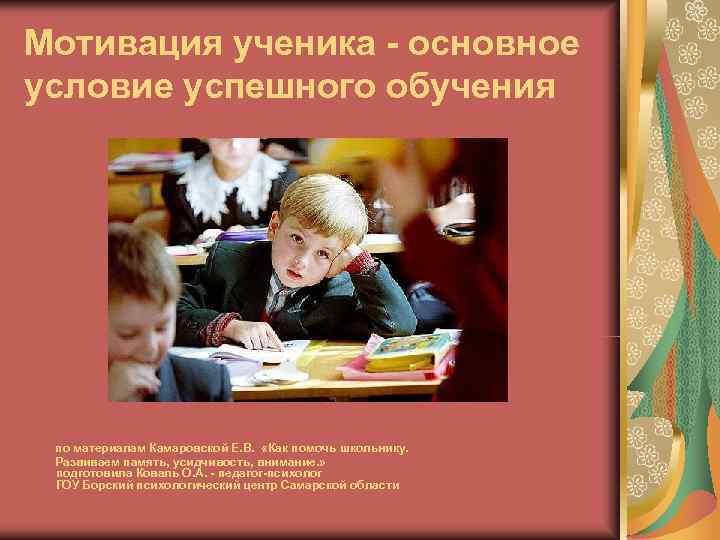 Мотивация ученика - основное условие успешного обучения по материалам Камаровской Е. В.  «Как