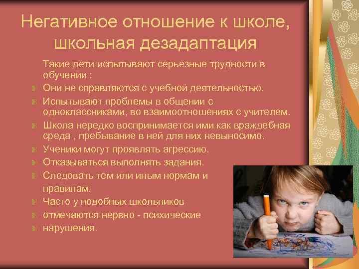 Негативное отношение к школе, школьная дезадаптация  Такие дети испытывают серьезные трудности в