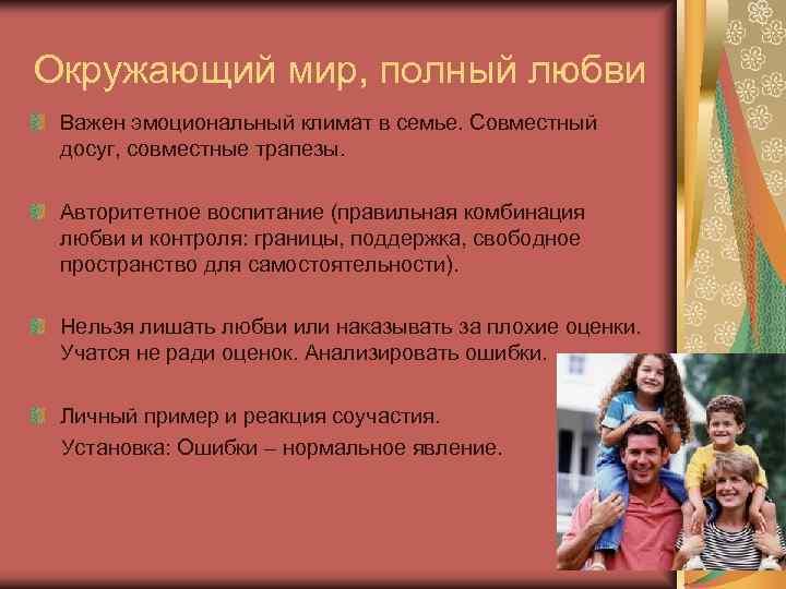 Окружающий мир, полный любви Важен эмоциональный климат в семье. Совместный досуг, совместные трапезы.