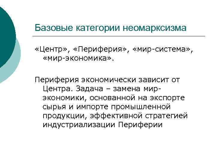 Базовые категории неомарксизма  «Центр» ,  «Периферия» ,  «мир-система» , «мир-экономика» .