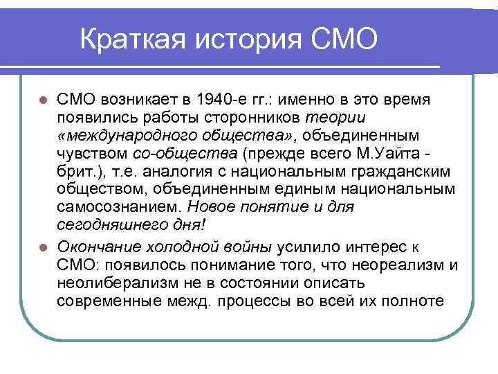 Краткая история СМО l СМО возникает в 1940 -е гг. : именно