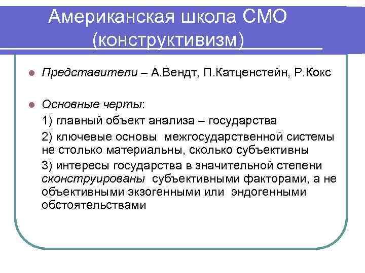 Американская школа СМО   (конструктивизм) l  Представители – А. Вендт, П.