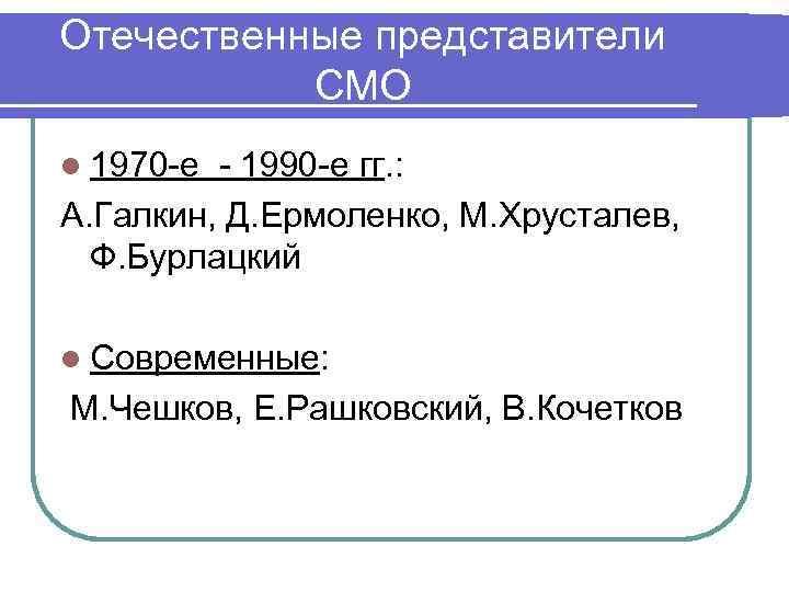 Отечественные представители  СМО l 1970 -е - 1990 -е гг. : А. Галкин,