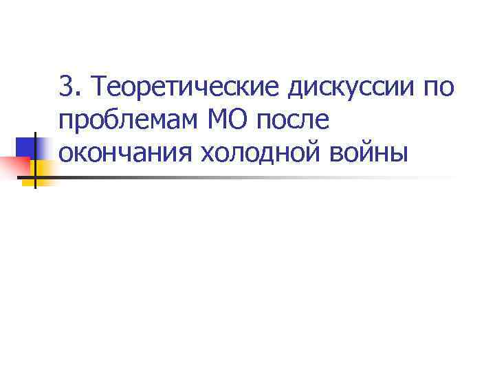 3. Теоретические дискуссии по проблемам МО после окончания холодной войны