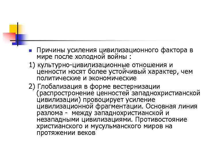 n Причины усиления цивилизационного фактора в  мире после холодной войны : 1) культурно-цивилизационные