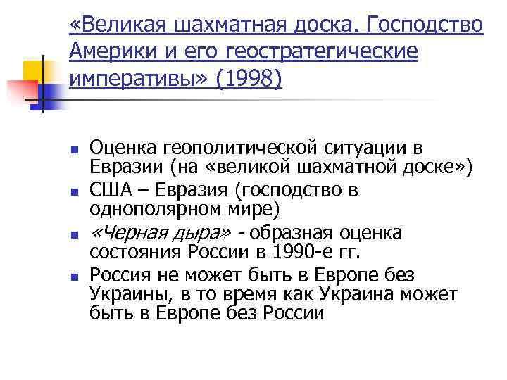 «Великая шахматная доска. Господство Америки и его геостратегические императивы» (1998)  n