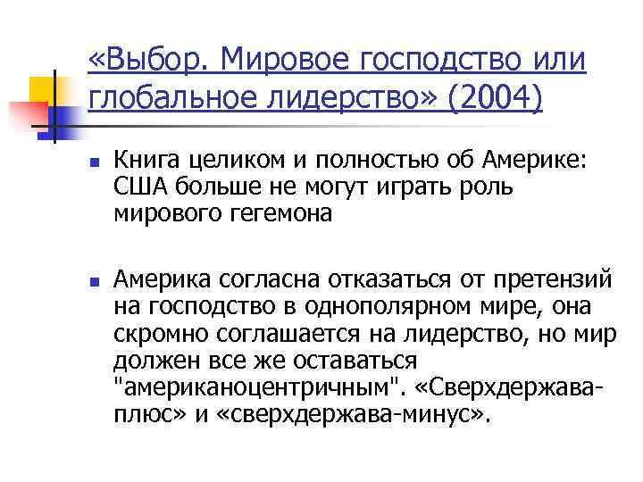 «Выбор. Мировое господство или глобальное лидерство» (2004) n  Книга целиком и полностью
