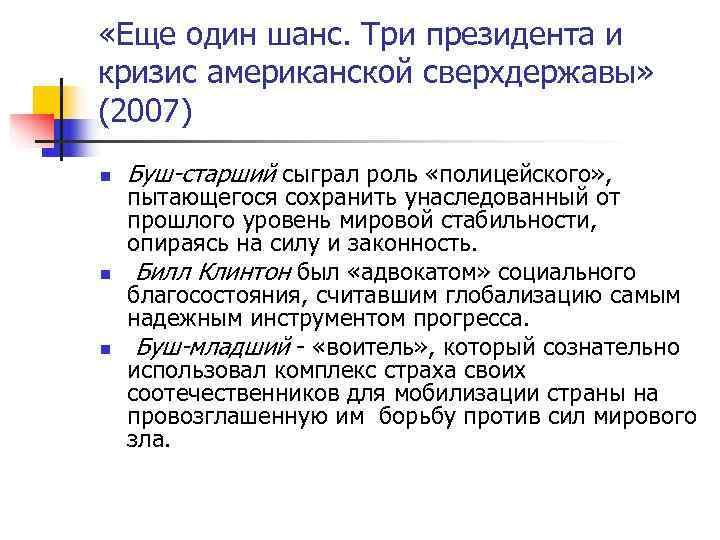 «Еще один шанс. Три президента и кризис американской сверхдержавы» (2007) n  Буш-старший