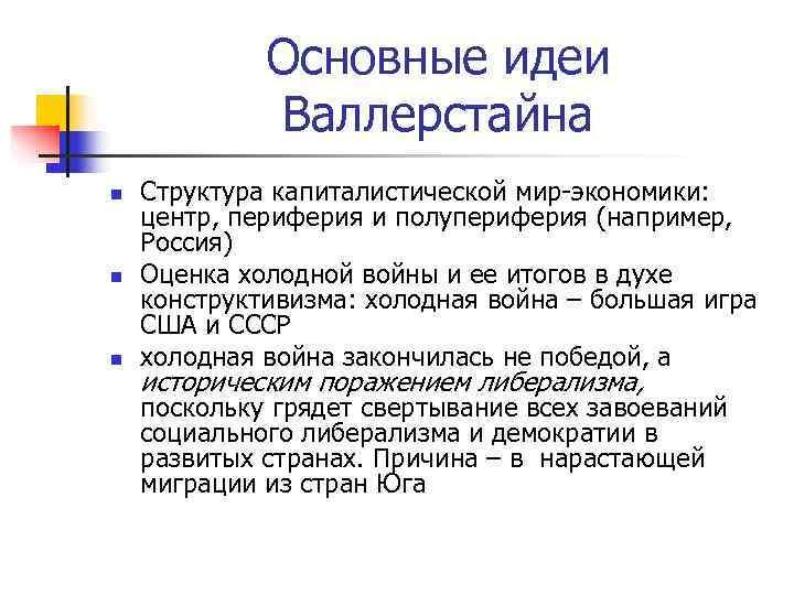 Основные идеи   Валлерстайна n  Структура капиталистической мир-экономики: центр,