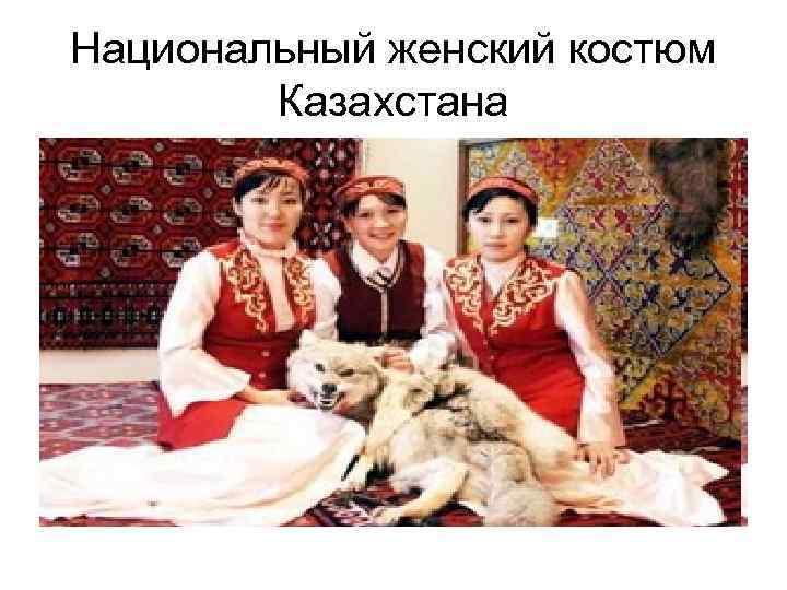 Национальный женский костюм   Казахстана