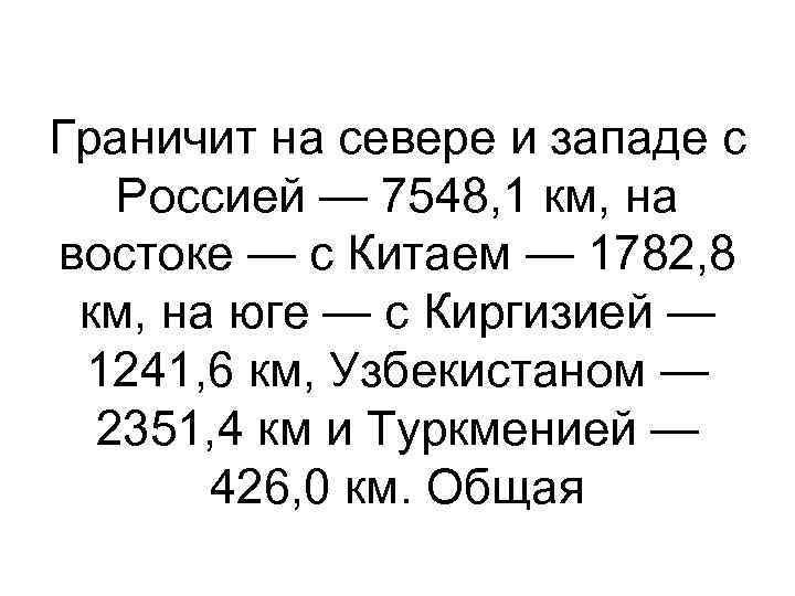 Граничит на севере и западе с  Россией — 7548, 1 км, на востоке