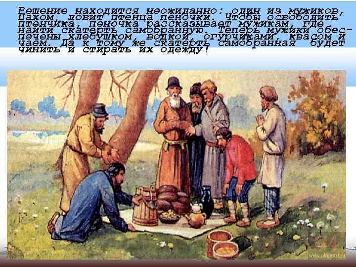 Решение находится неожиданно: один из мужиков, Пахом, ловит птенца пеночки. Чтобы освободить птенчика, пеночка