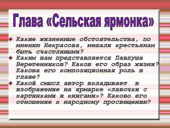 Какие жизненные обстоятельства, по мнению Некрасова, мешали крестьянам быть счастливыми? Каким вам