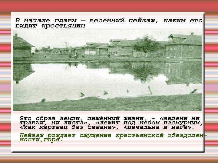 В начале главы — весенний пейзаж, каким его видит крестьянин Это образ земли, лишённый
