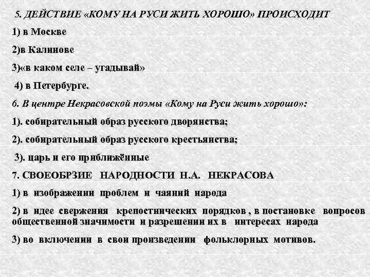 5. ДЕЙСТВИЕ «КОМУ НА РУСИ ЖИТЬ ХОРОШО» ПРОИСХОДИТ 1) в Москве 2)в Калинове 3)