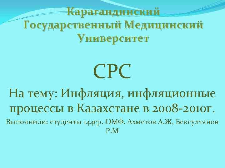 Карагандинский Государственный Медицинский   Университет     СРС На