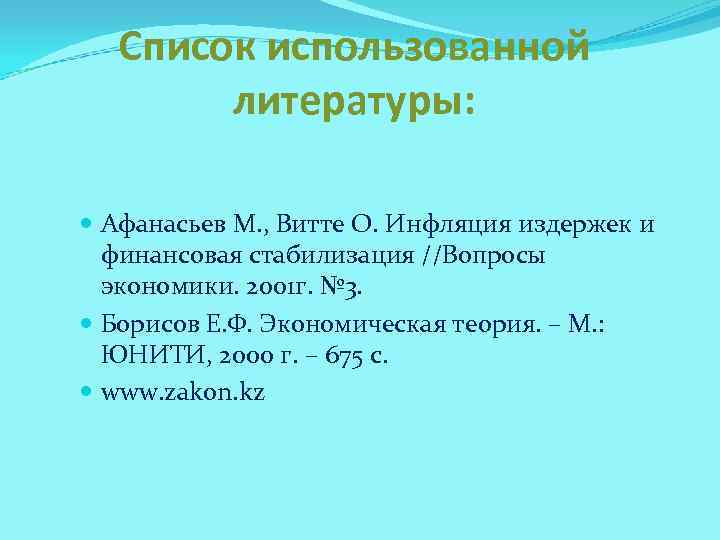 Список использованной  литературы: Афанасьев М. , Витте О. Инфляция издержек и