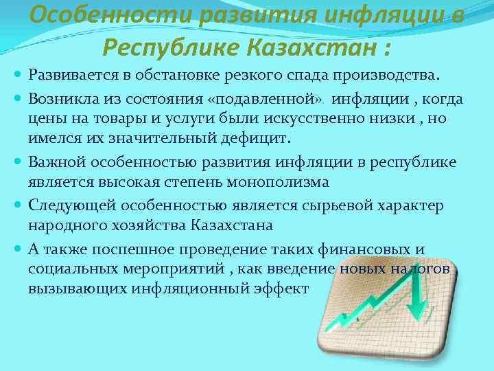 Особенности развития инфляции в  Республике Казахстан :  Развивается в обстановке резкого