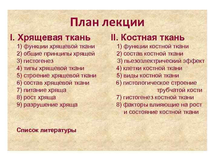 План лекции I. Хрящевая ткань   II. Костная ткань 1)