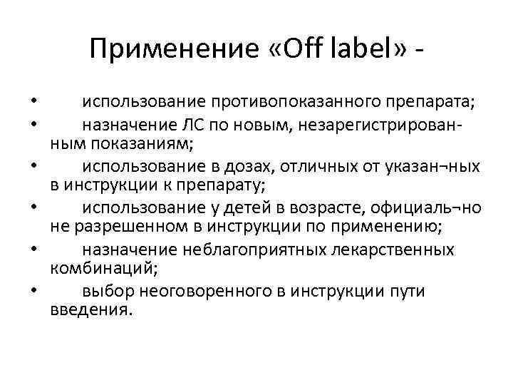Применение «Off label» - •  использование противопоказанного препарата;  •