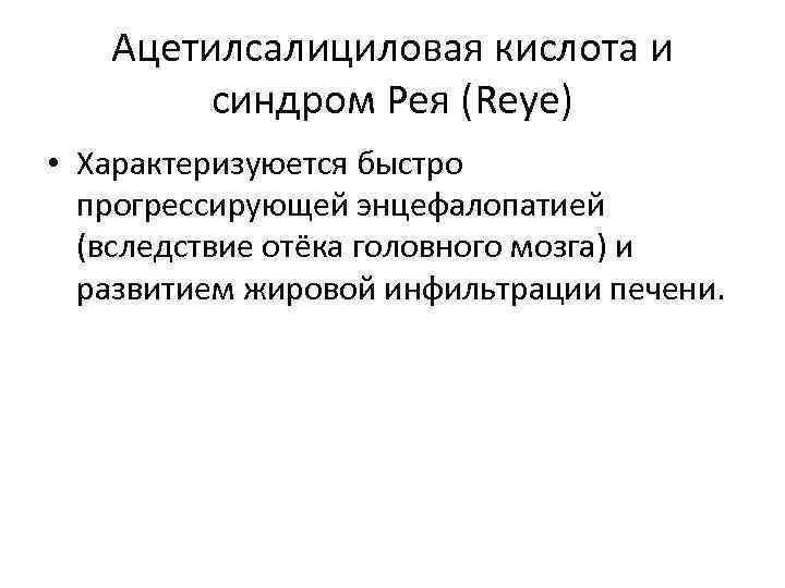 Ацетилсалициловая кислота и   синдром Рея (Reye) • Характеризуюется быстро