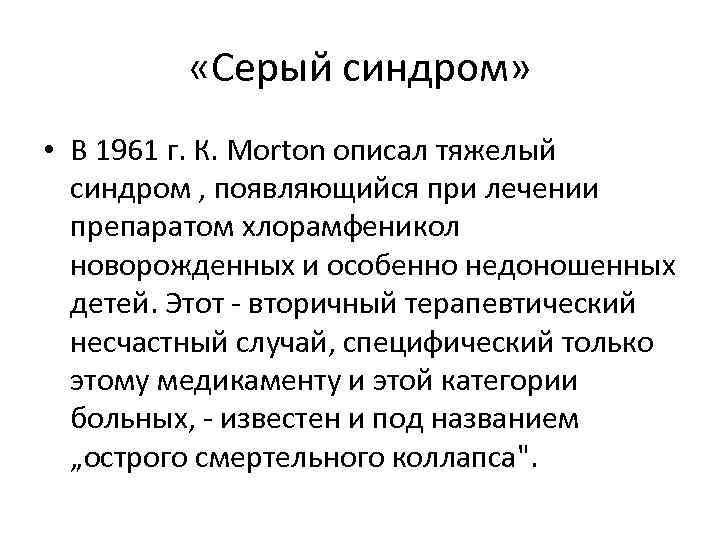 «Серый синдром»  • В 1961 г. К. Morton описал тяжелый
