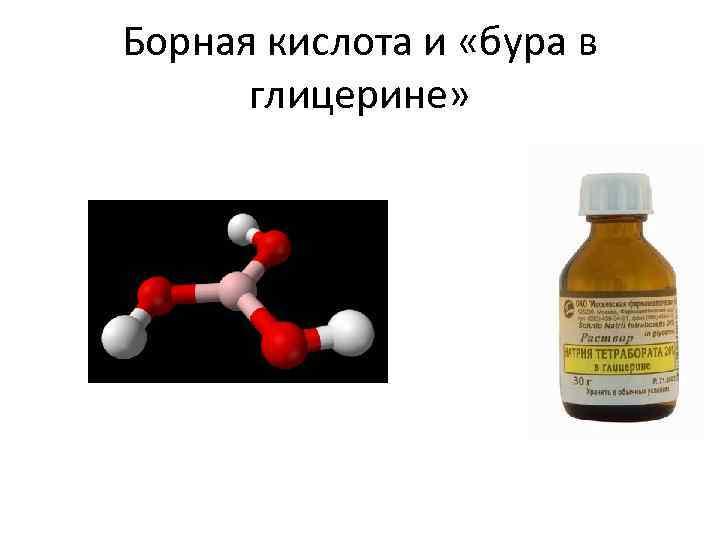 Борная кислота и «бура в  глицерине»