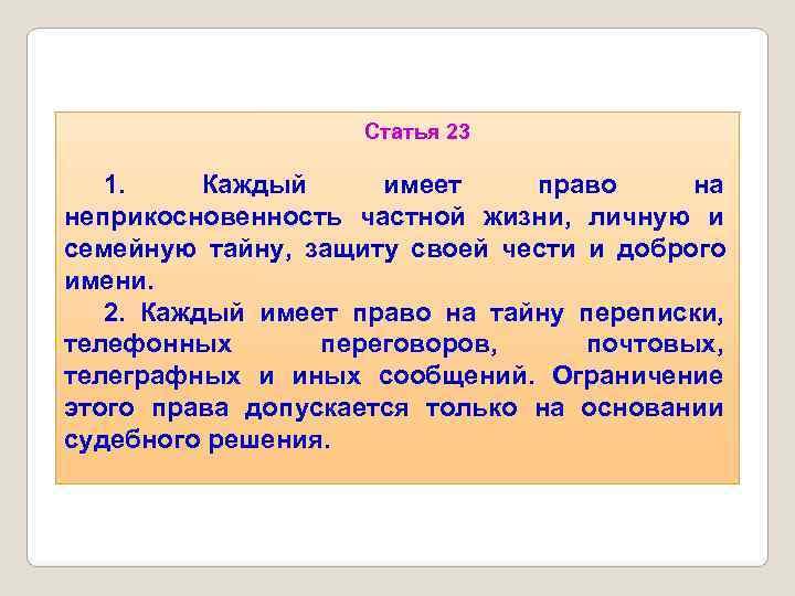 Статья 23 1. Каждый имеет право на неприкосновенность частной жизни,