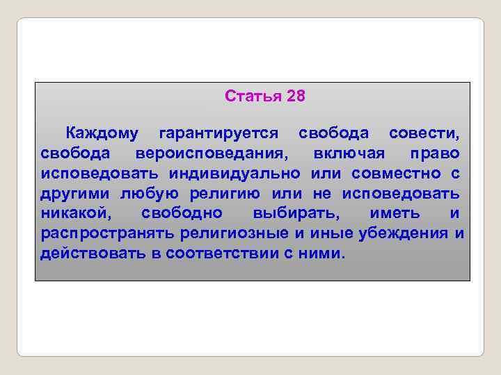 Статья 28 Каждому гарантируется свобода совести, свобода вероисповедания, включая право