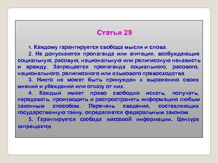 Статья 29  1. Каждому гарантируется свобода мысли и