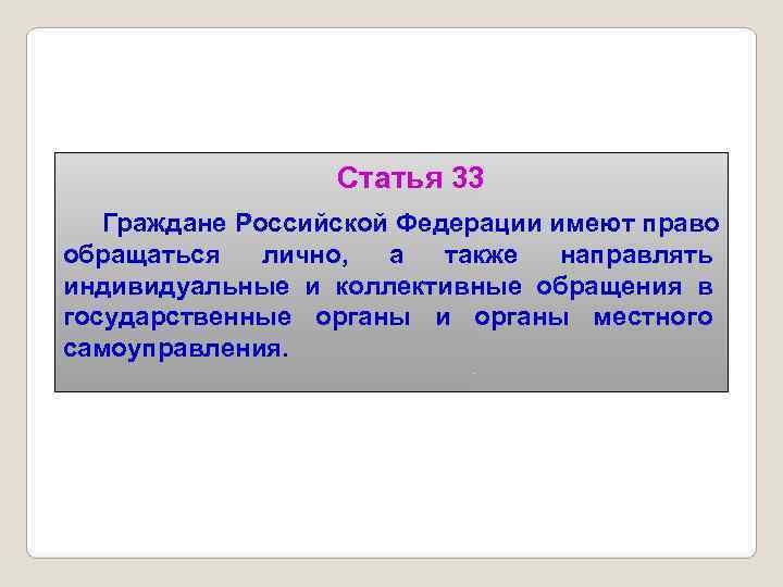 Статья 33  Граждане Российской Федерации имеют право обращаться  лично,