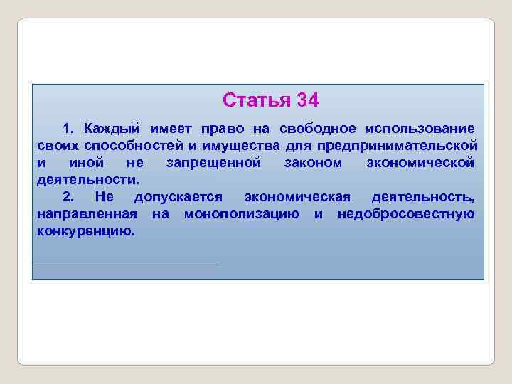Статья 34  1. Каждый имеет право на свободное