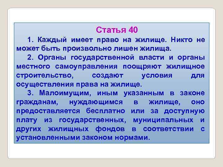 Статья 40  1. Каждый имеет право на жилище. Никто не