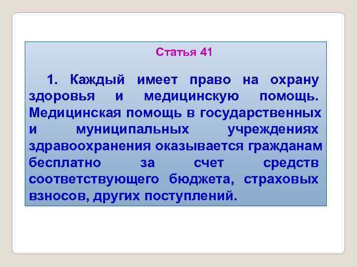 Статья 41  1. Каждый имеет право на охрану здоровья