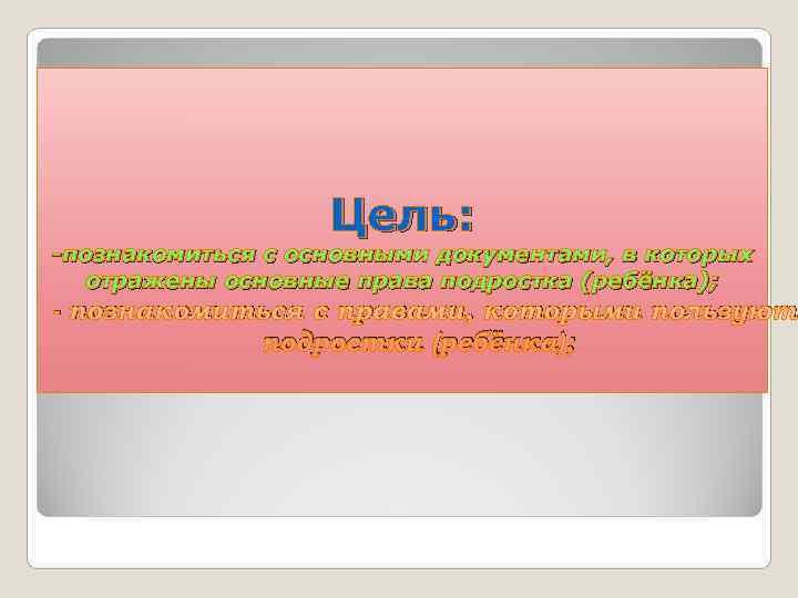 Цель: -познакомиться с основными документами, в которых  отражены основные