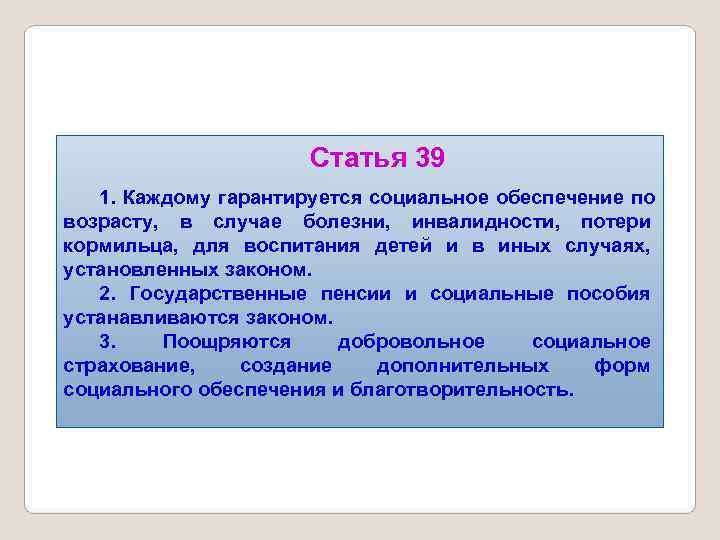 Статья 39  1. Каждому гарантируется социальное обеспечение по