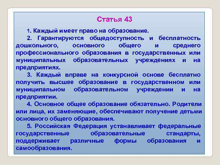Статья 43  1. Каждый имеет право на образование. 2.