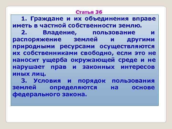 Статья 36  1. Граждане и их объединения вправе иметь в