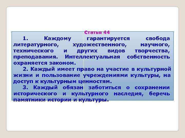 Статья 44  1. Каждому гарантируется свобода литературного, художественного,
