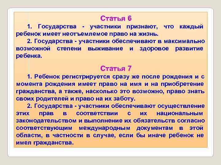 Статья 6  1. Государства - участники признают, что