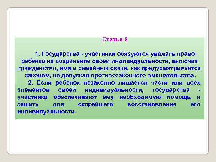Статья 8  1. Государства - участники обязуются уважать