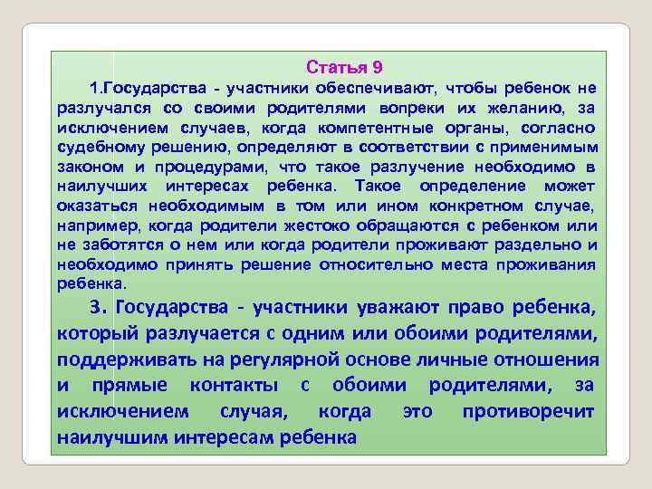 Статья 9 1. Государства - участники обеспечивают, чтобы