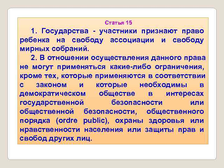 Статья 15  1. Государства - участники признают право ребенка